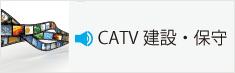 CATV建設・保守